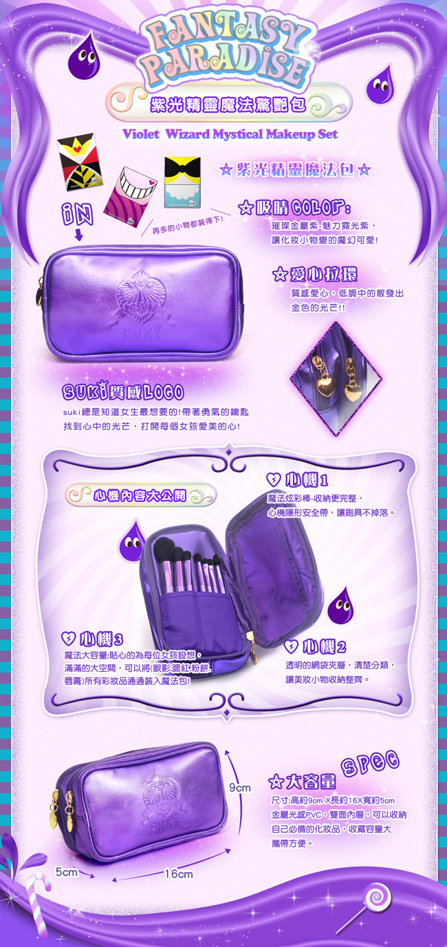 紫光精灵魔法惊艳包